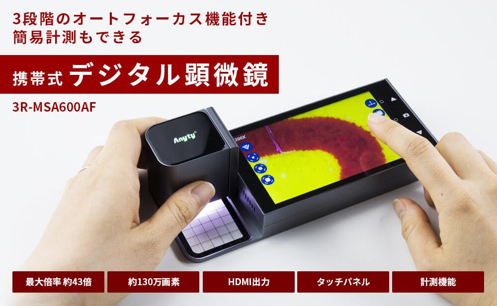 携帯式デジタル顕微鏡 VIEWTER-500