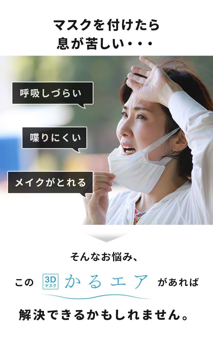 3Dマスク かるエア 50枚入り ウイルス 対策 不織布 マスク