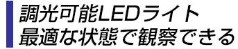 明るさ調整可能なLEDライト