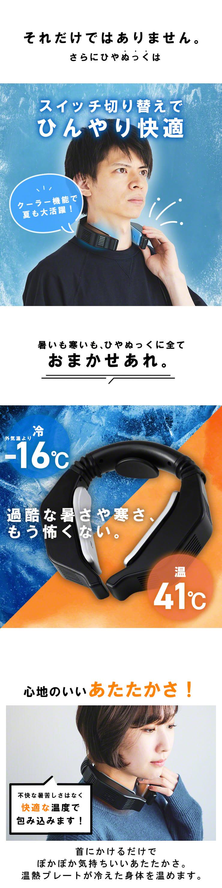 冷却 冷たい 温熱 男女兼用 2way 熱中症対策 USB給電 温度調節 ネックウォーマー 防寒 あったか 冷え性  暖かい 静音 首かけ