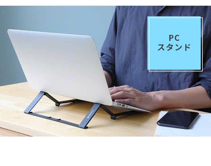 PCスタンド タブレットスタンド スマホスタンド 折り畳み 卓上 軽量 小型 16インチ 在宅 耐荷重3kg テレワーク