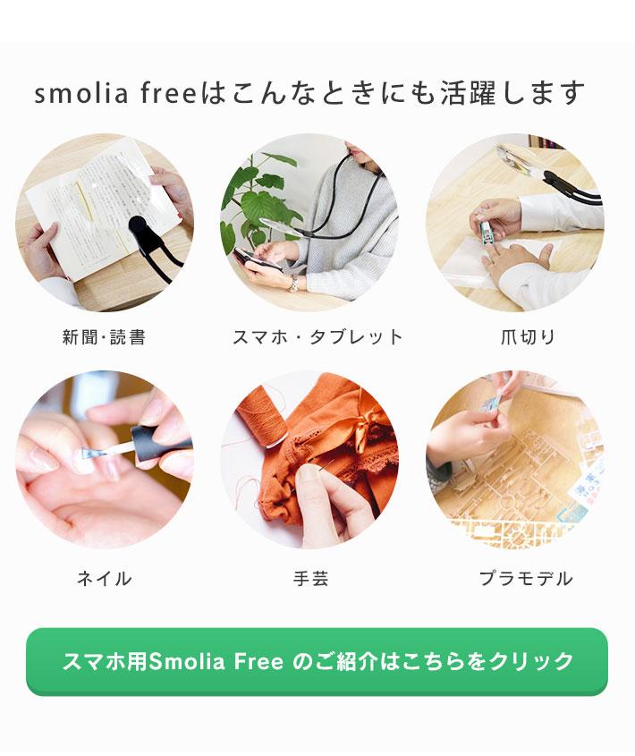 smolia freeはこんなときにも活躍します