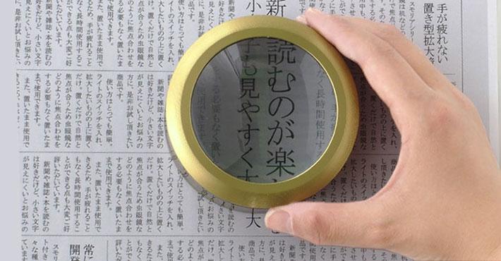 拡大鏡使用イメージ