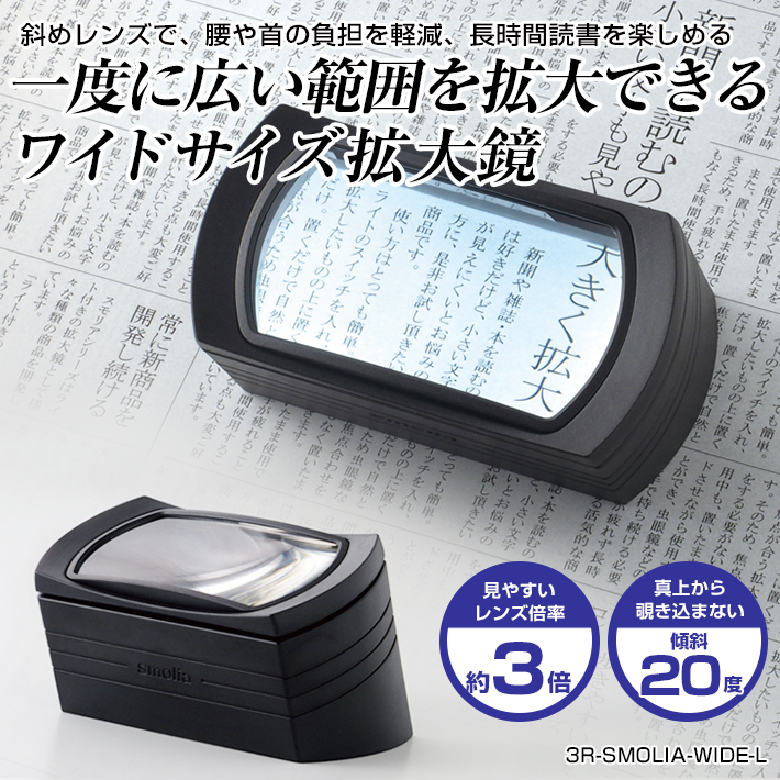 LED拡大鏡smolia wide L