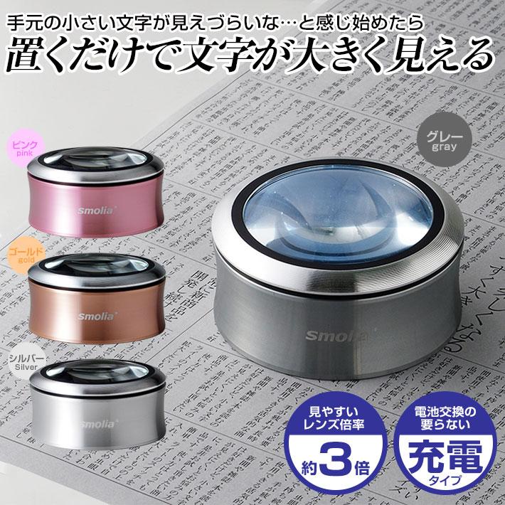 置くだけで大きく見える充電式拡大鏡