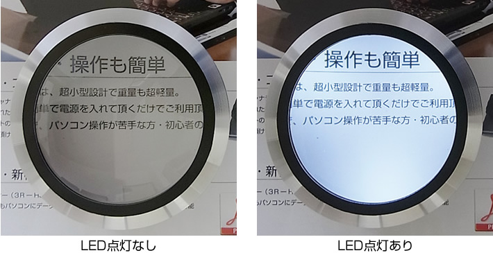 LEDライト使用比較