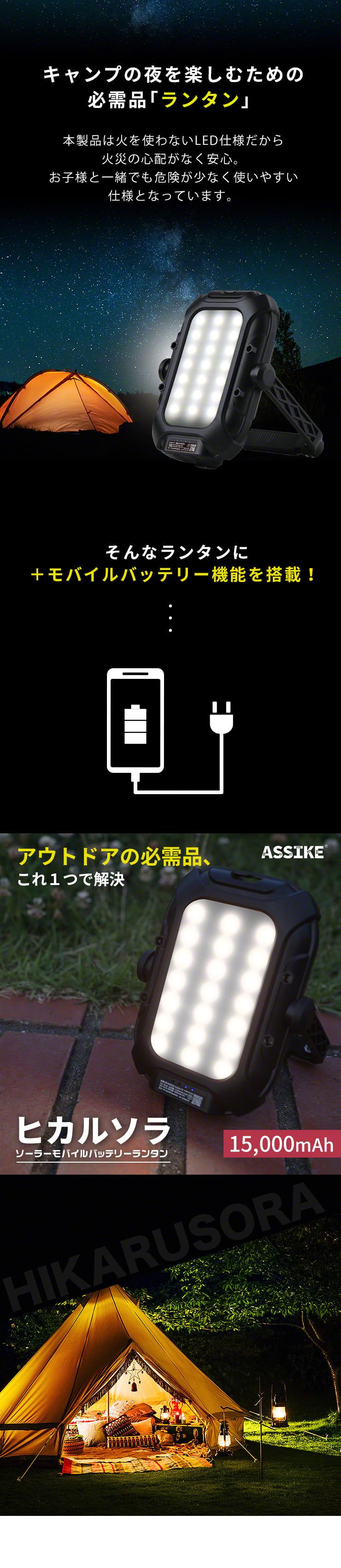 ランタン×モバイルバッテリー