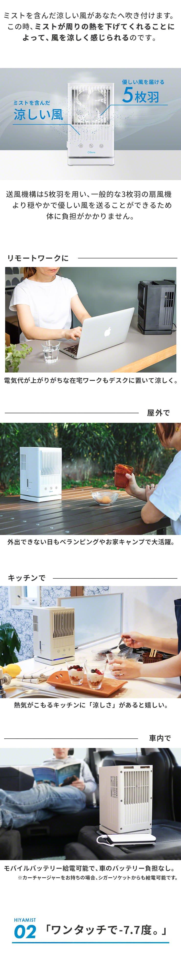 扇風機より涼しい-7.7度!電気代もクーラーより抑えられる