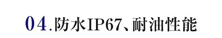 04.防水IP67、耐油性能