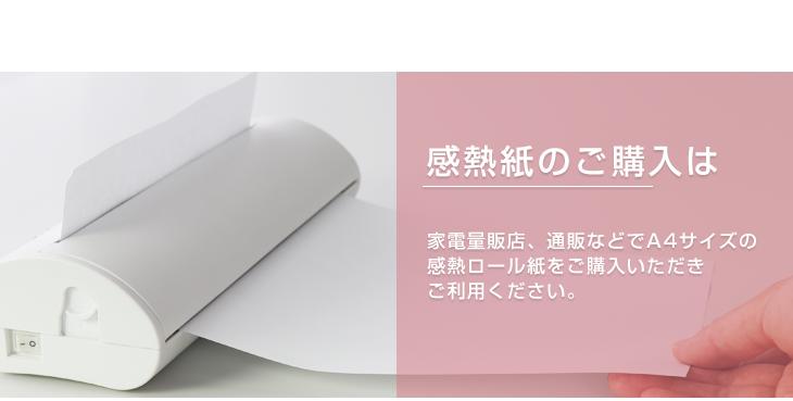 感熱紙購入方法