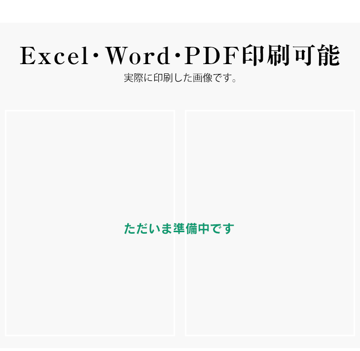 Excel・Word・PDF印刷可能