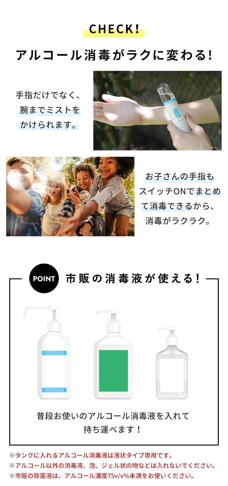 アルコール消毒 アルコールディスペンサー