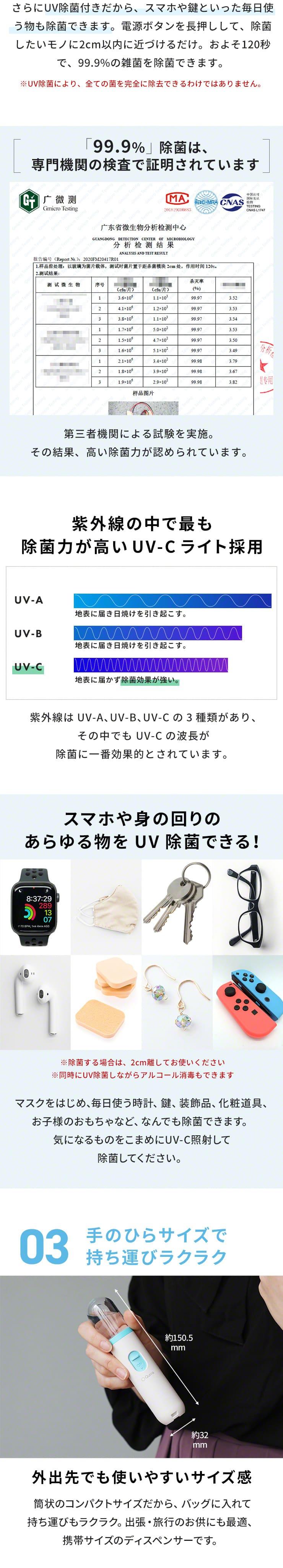 99.9% 除菌 UVC