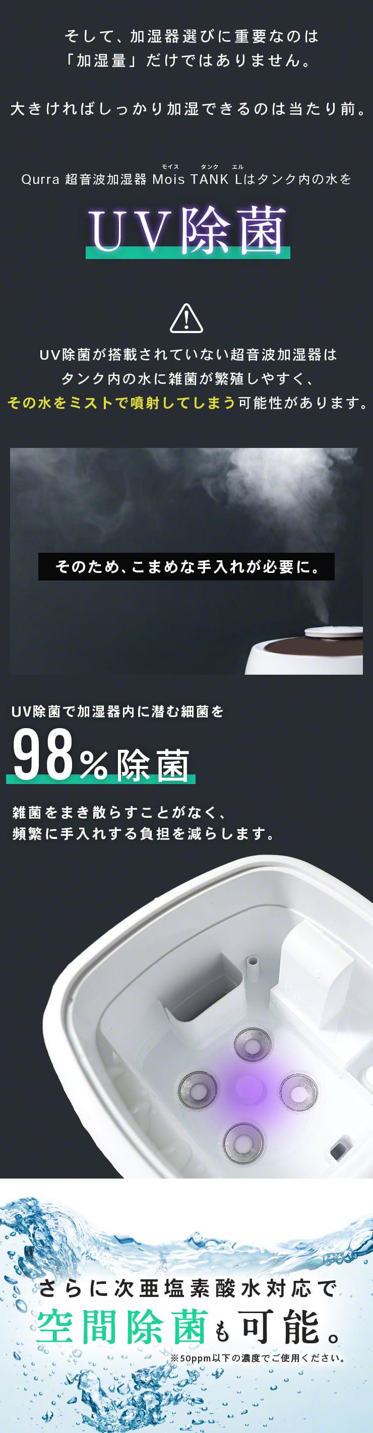 タンクの水の雑菌を98%UV除菌
