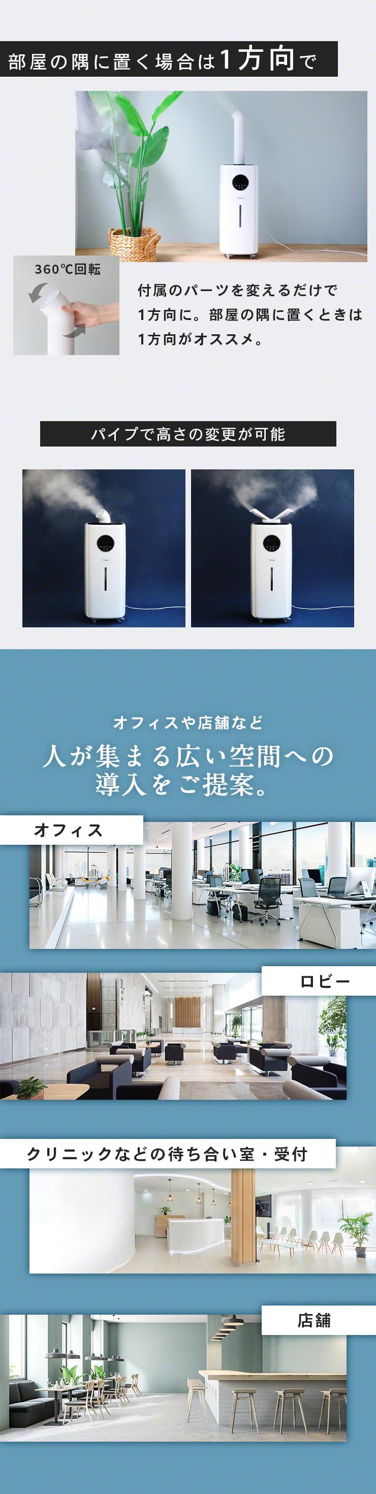 オフィスや店舗など人が集まる広い空間への導入をご提案。