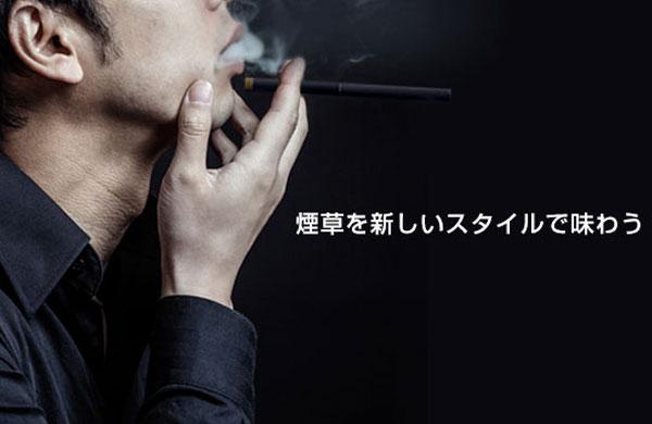 電子タバコはじめませんか
