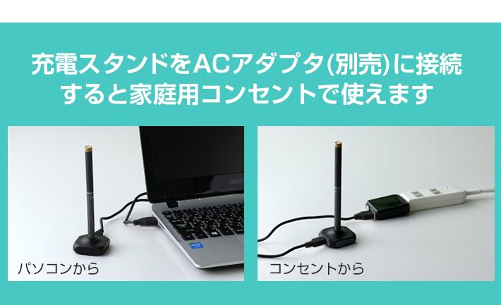 充電スタンドをACアダプタ(別売)に接続すると家庭用コンセントで使えます。