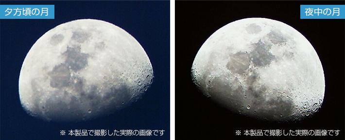 望遠鏡アダプタで観察した月の様子