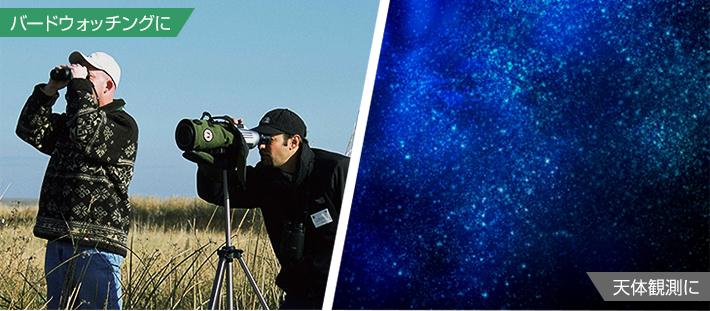 望遠鏡アダプタ使用イメージ