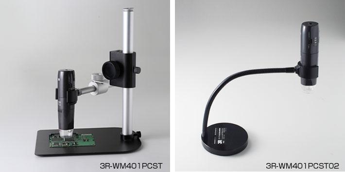 顕微鏡スタンドイメージ
