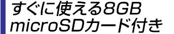 8GBmicroSDカード付