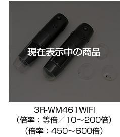 3R-WM461WIFI画像