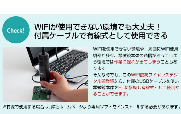 WiFiが使用できない環境でも大丈夫!付属ケーブルで有線式として使用できる