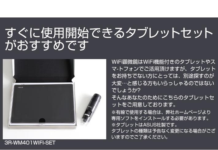 すぐに使用開始できるタブレットセットがおすすめです