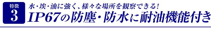 特徴3 防水・防塵・耐油機能
