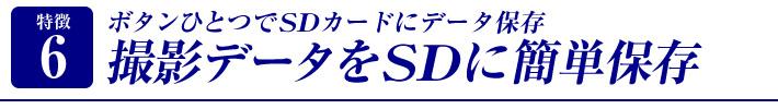 特徴6 SDカード保存