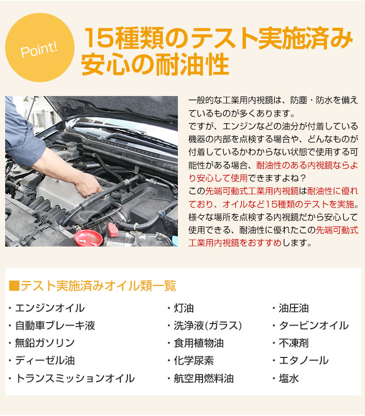 15種類のテスト実施済み・安心の耐油性