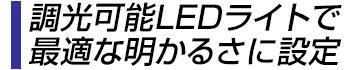 調光可能LEDライトで最適な明かるさに設定