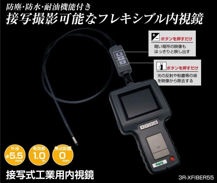 φ5.5mm 接写式工業用内視鏡(1m)