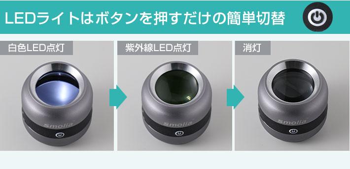 LEDライトはボタンを押すだけの簡単切替