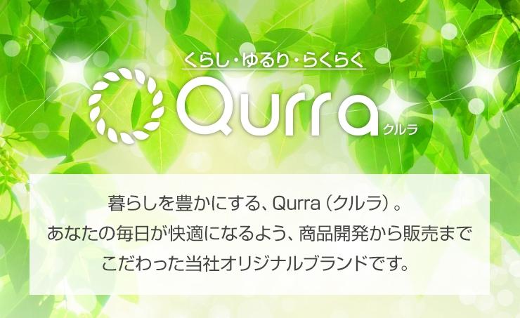 クルラ Qurra ブランド