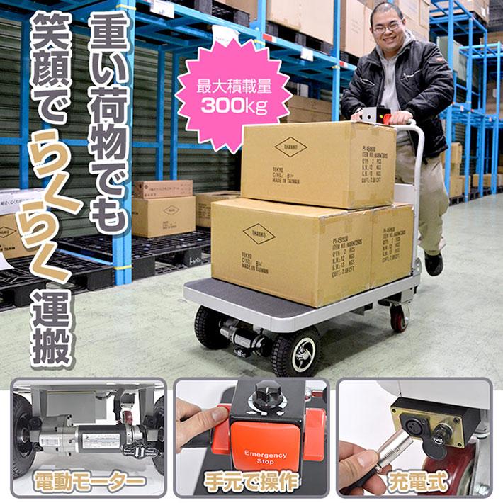 重い荷物を載せても、電動のアシスト力で安定して楽に運ぶことができる折りたたみ式の台車