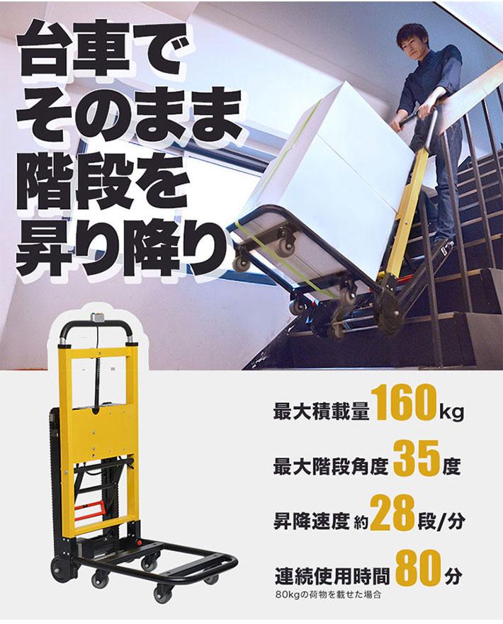 重い荷物を階段でも楽に、昇り降り運搬ができる電動台車