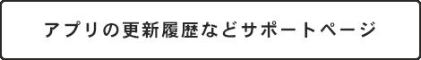 ソフトご利用者様用アプリ更新履歴