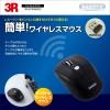 3R-KCWMS02 ワイヤレスマウス