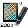 3R-WM401WIFI WIFI接続デジタル顕微鏡(200倍)