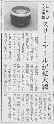2015年2月17日 日刊工業新聞
