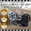 8mmフィルムスキャナ 3R-FSCAN008
