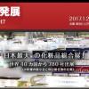 5月31日(水)~2日(土)【第8回 化粧品産業技術展】に出展します