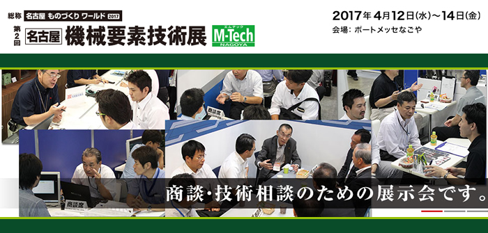2017年名古屋機械要素展