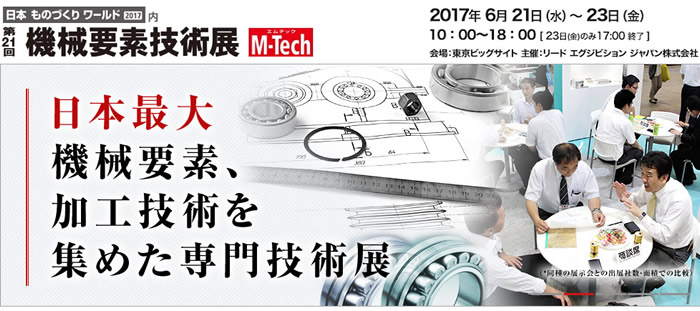 第21回 機械要素技術展