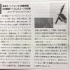 【掲載情報】健康産業新聞に掲載していただきました