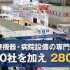【動画あり】本日から開催の【第4回病院イノベーション展大阪】に出展中です