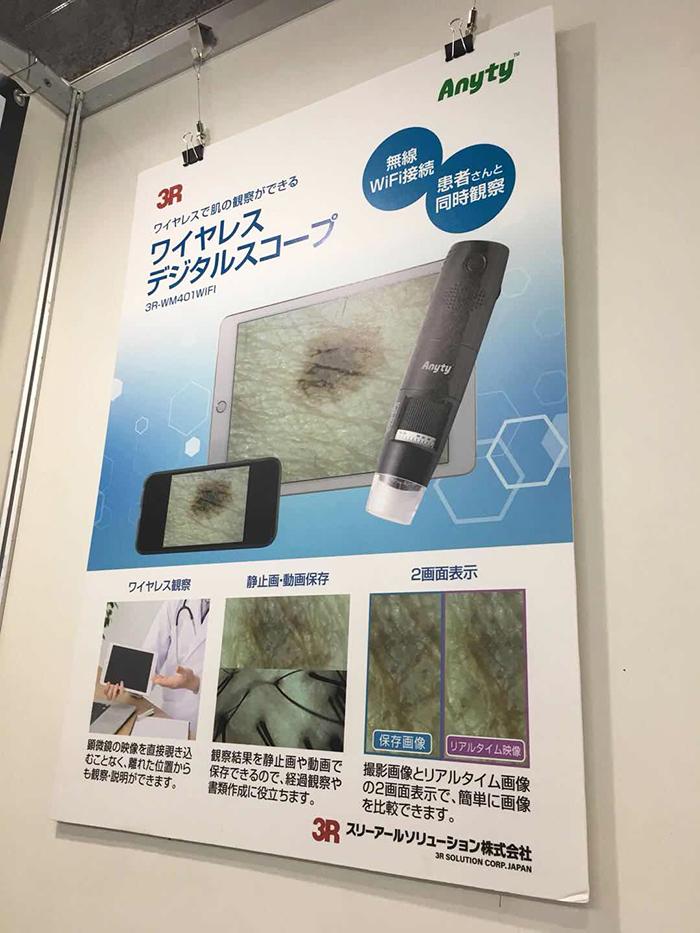 第4回病院イノベーション展大阪