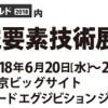 2018年6月20日(水)~22日(金)【第22回 機械要素技術展】に出展します