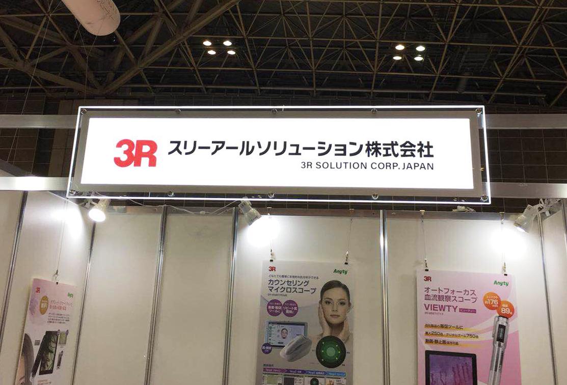 ビューティーワールドジャパン